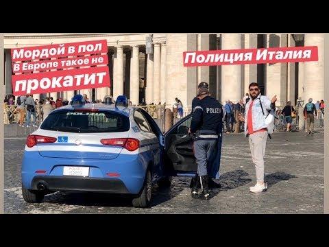 Полиция Италия Мордой в Пол / В Европе такое не прокатит