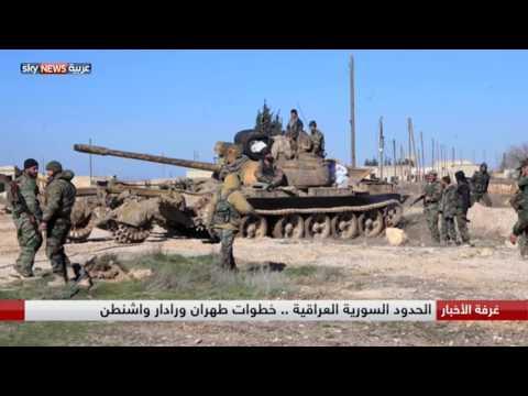 الحدود السورية العراقية .. خطوات طهران ورادار واشنطن  - نشر قبل 9 ساعة