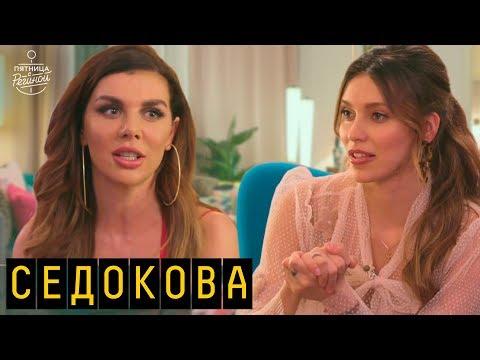 Седокова - проблемы