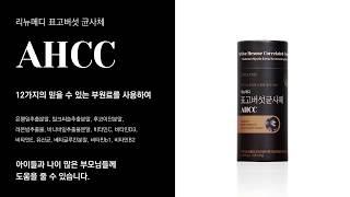 [리뉴메디 제품] 리뉴메디 표고버섯 균사체 AHCC