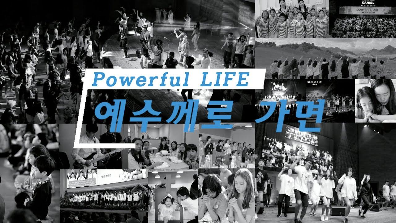 사랑의교회 | Powerful LIFE 할렐루야찬양대 - 예수께로 가면