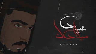 A5rass - 3eed Meladek | الاخرس - عيد ميلادك ( Official Lyrics Video ) (Prod.Loud Jezze)