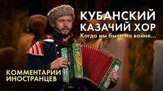 КУБАНСКИЙ КАЗАЧИЙ ХОР - Комментарии иностранцев