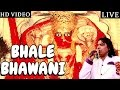 Download 'Bhale Bhawani' LIVE  SONG | Ashapura Mataji Bhajan 2015 | Shyam Paliwal | Rajasthani New Songs MP3 song and Music Video