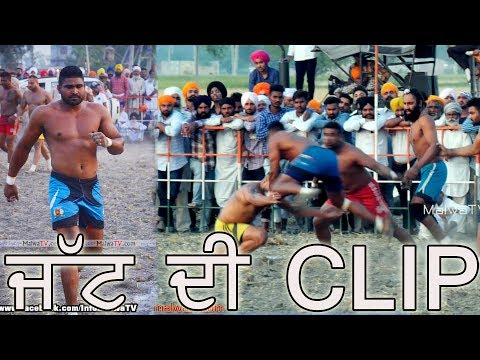 ਜੱਟ ਦੀ CLIP ਵੀ NEWS ਬਣਦੀ - BEST RAID BY CHAMKAUR BHALWAN KE (LATEST VIDEO) 2018