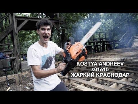 ШКОЛЬНИКИ УНИЧТОЖАЮТ СКЕЙТПАРК В КРАСНОДАРЕ! s01e15