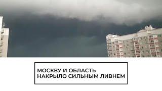 Сильный ливень в Москве и области