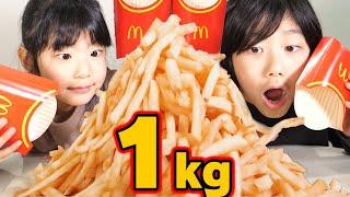 マックのポテト1kg 兄妹で日本語禁止で食べた結果www【大食い】