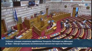20.11.20 ▪︎ Ομιλία στην Ολομέλεια της Βουλής για τον Πολιτισμό