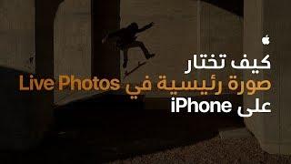 كيف تختار صورة رئيسية في LivePhotos على iPhone - Apple