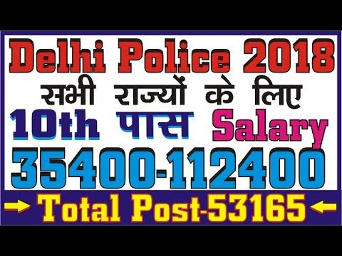 Delhi Police recruitment 2018 | Latest Govt Jobs 2018 | Sarkari Naukri 2018 | New Vacancy 2018