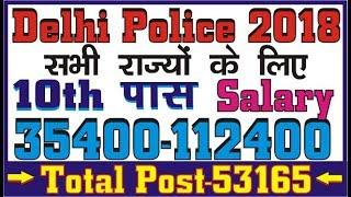 Delhi Police recruitment 2018 | Latest Govt Jobs 2018 | Sarkari Naukri 2018 | New Vacancy 2018
