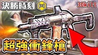 【決勝時刻M】這把槍怎麼那麼強!竟然是限時模式!【決勝時刻 Mobile】Call of Duty Mobile