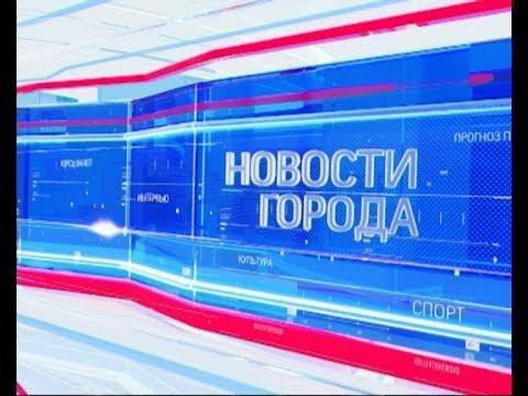 Новости города 27.02.2020