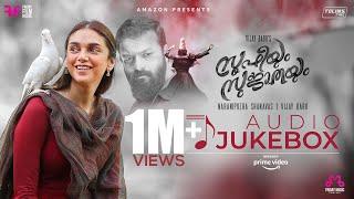 Sufiyum Sujatayum Audio Jukebox | Aditi Rao Hydari | Jayasurya | M Jayachandran | Vijay Babu