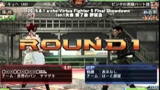 a-cho Virtua Fighter 5 Final Showdown 1on1大会 終了後 野試合(2015.8.1)