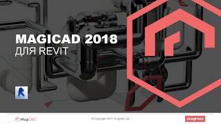 MagiCAD 2018 для Revit. Новые возможности