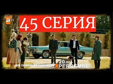 🔥 Однажды В Чукурова 45 Серия Русская Озвучка 🔥 By Dan_Boghdanovychu TV-xara
