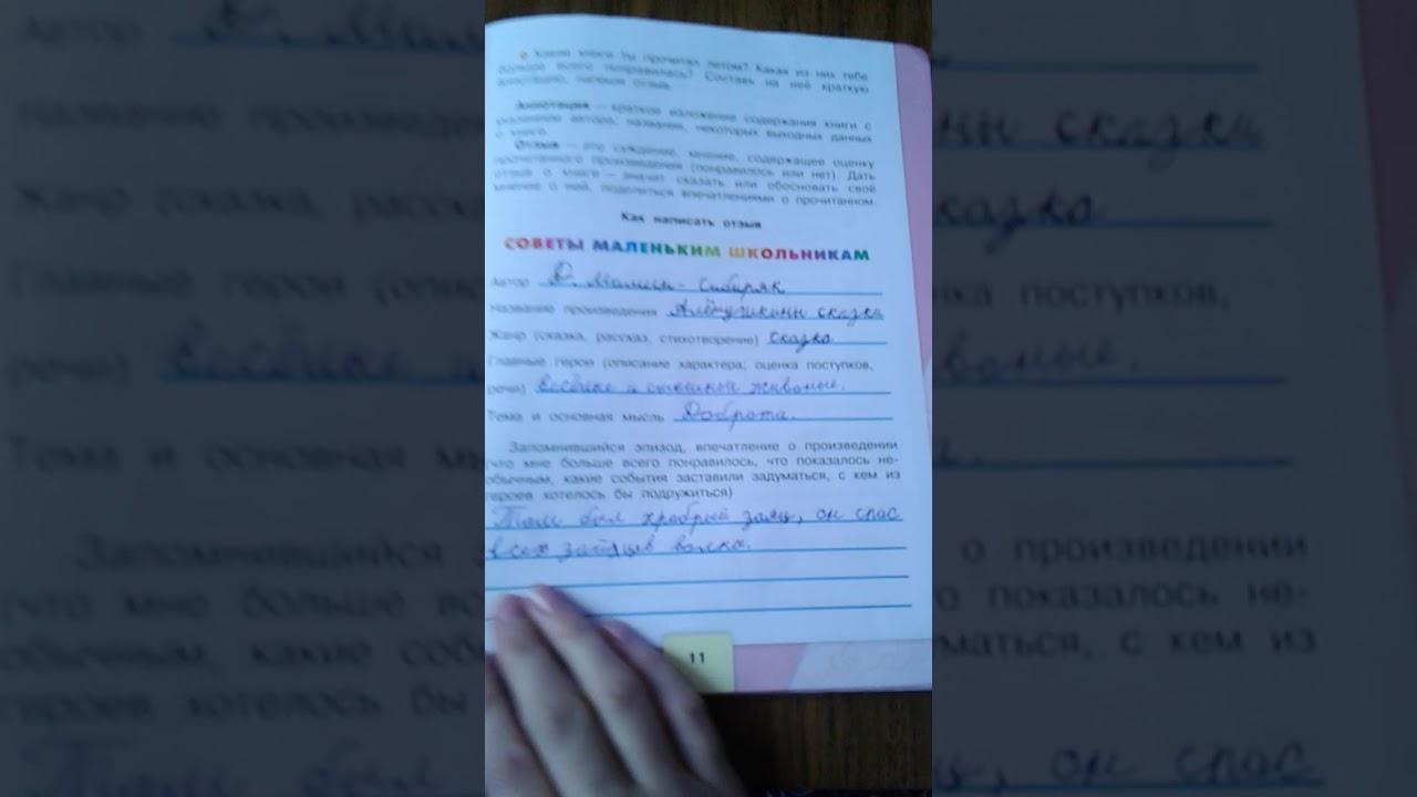 литературное чтение рабочая тетрадь страница 43