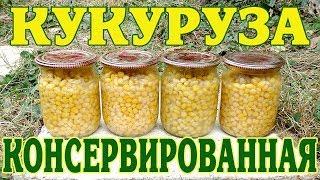 Кукуруза консервированная. Заготовка на зиму.