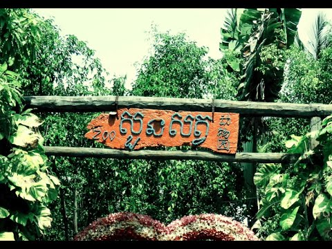 Cambodia Travel - Agritourism Site at Toeuk Chha Resort - Kampong Cham Province