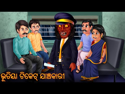ଭୂତିୟା ଟିକେଟ୍ ଯାଞ୍ଚକାରୀ   Bhootiya Ticket Janchkari   Odia Stories   Odia Gapa   Aaima Kahani   Odia