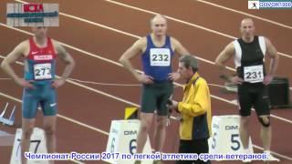 Чемпионат России 2017 по легк атл среди ветеранов. Москва 25-26 марта
