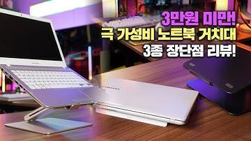 3만원 미만! 노트북 거치대 이거면 종결! 극 가성비 노트북 거치대 3종 장단점 리뷰!