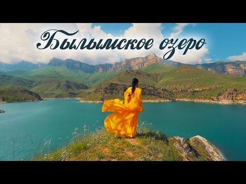 Былымское озеро (Кавказ). Поход