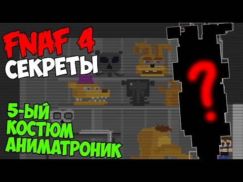 видео: five nights at freddy's 4 - 5-ЫЙ КОСТЮМ-АНИМАТРОНИК