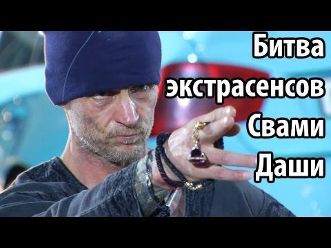 Cмотри - Свами Даши Битва экстрасенсов 17 сезон