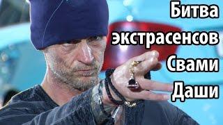 ✔ Cмотри - Свами Даши Битва экстрасенсов 17 сезон