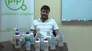 Презентация PIP часть 5 - директор компании PIP Лукьянов А.С.