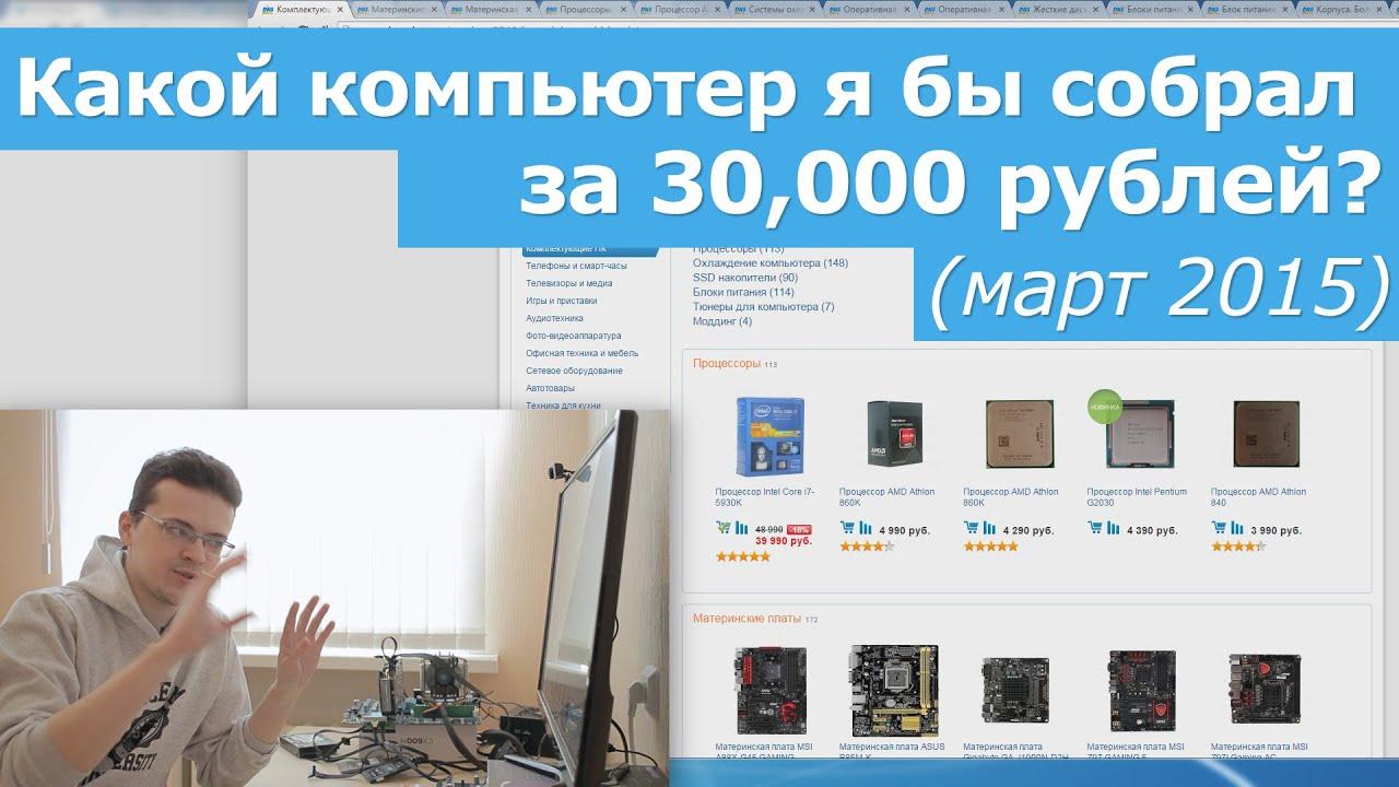 Какой компьютер я бы собрал за 30.000р? (март 2015)
