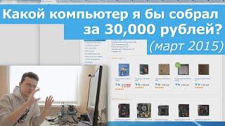 Какой компьютер я бы собрал за 30.000р? (март 2015)(Магазин компьютерных игр - http://zaka-zaka.com/ Раздачи игр - http://zaka-zaka.com/game/gifts/ Группа ВК - http://vk.com/zakazaka_com Про самодел..., 2015-03-06T11:18:05.000Z)