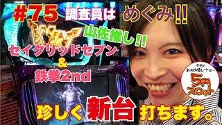 パチスロ【ALL LIGHT】#75 鉄拳2nd 他 低貸しコーナー専門番組【ALL LIG...