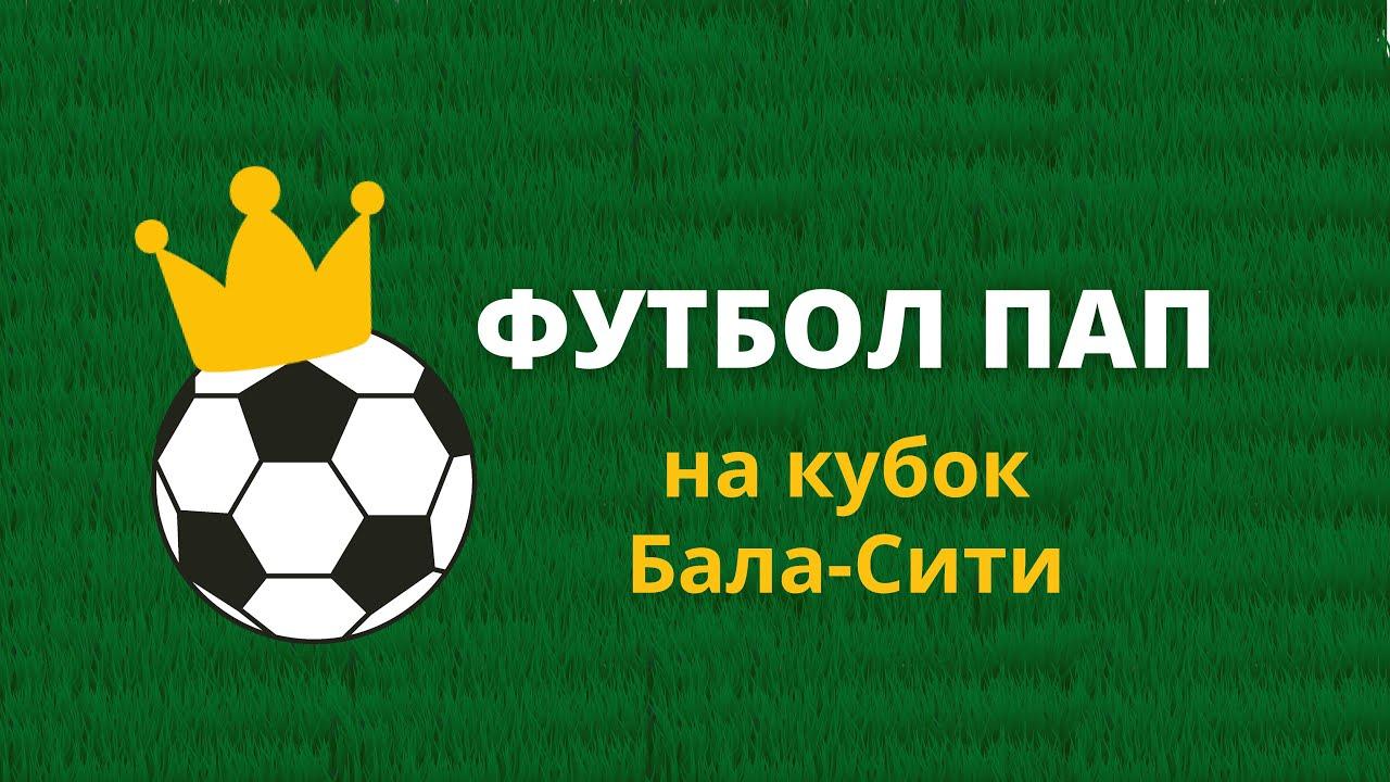 Футбол пап Бала-Сити