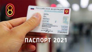 Смотрим новый паспорт РФ 2021