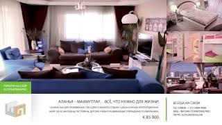 Махмутлар 2+1 € 85 000 Недвижимость в Турции Алания(Елена Москалева - эксперт по недвижимости. Тел.: +90 533 593 7832 Тел.: +3 725 484 4998 (Viber) Email: elite.moskaleva@gmail.com Skype: ..., 2015-07-29T14:22:09.000Z)