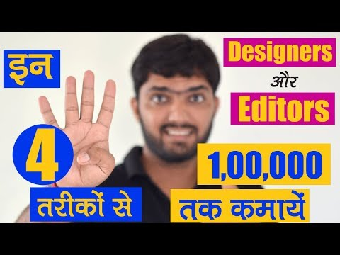4 Way To Earn Money For Graphics Designer, Photo And Video Editor | Online/Offline/Business/Job