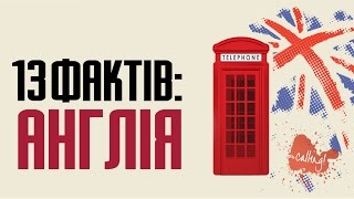 13 пізнавальних фактів про Англію та Великобританію загалом