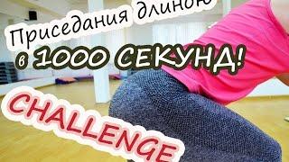 Challenge: приседания длиною в 1000 секунд!!!