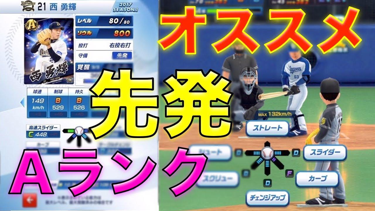 【プロ野球VS】『第2回 12傑最強決定戦』全報酬選 …