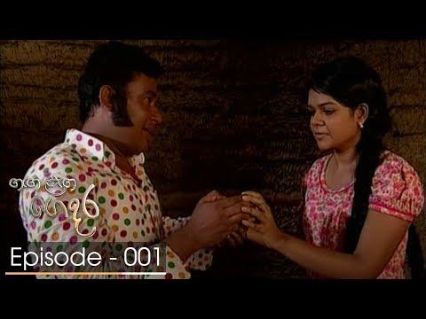 Ganga Langa Gedara | Episode 01 - (2018-07-16) | ITN