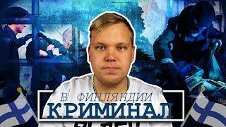 Криминал в Финляндии. Иностранцы воруют у Финнов.