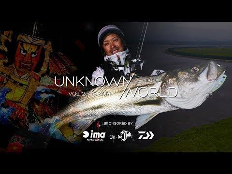 UNKNOWN WORLD VOL.2 [ 青森シーバス編 ] by 大野ゆうき