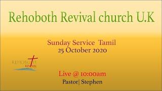 တနင်္ဂနွေနေ့ဝန်ဆောင်မှုတမီး၊ ၂၅ အောက်တိုဘာ ၂၀၂၀ (Rehoboth Revival Church Tamil Tamil)