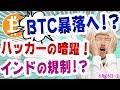 【暗号通貨ニュース】マイニングViaBTC(Bitcoinの最大の 採掘プール)