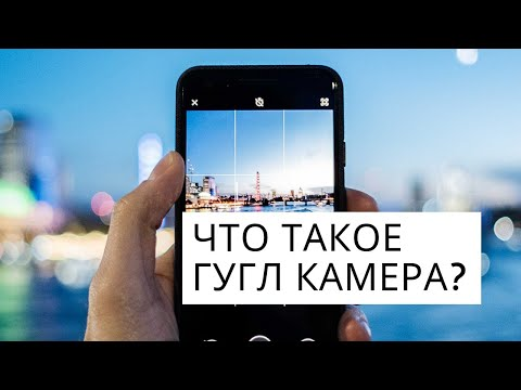 Что такое Гугл Камера (Google Camera), и на какие телефоны ее нужно устанавливать?
