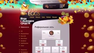 GOLDEN EGGS - Заработок в интернете без вложений !!!!!!!